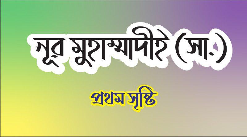 Nur-Muhammad-SM-Prothom-Sristi