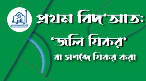 prothom-bidat